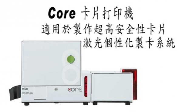 5AM_core_card_printer_zh